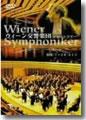 『ウィーン交響楽団ジャパンツアー』