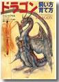 『ドラゴン 飼い方 育て方』