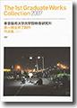 『東京藝術大学大学院映像研究科第一期生修了制作作品集2007』