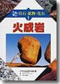 『大地の動きと岩石・鉱物・化石 1火成岩』