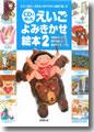 『CDで楽しむ えいごよみきかせ絵本2』