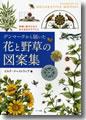 『デンマークから届いた 花と野草の図案集』