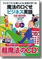 『魔法の口ぐせビジネス英語CDBOOK』