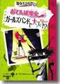 『おてんば魔女ガールズバンドで大スター!?(魔女ネコ日記2)』