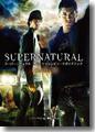 『スーパーナチュラル オフィシャルエピソードガイドブック シーズン1』