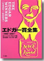 『エドガー賞全集(1990-2007)』