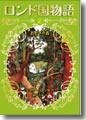 『ロンド国物語(2)おとぎの森』