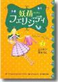 『妖精フェリシティ(3)ルンルン大そうじ』