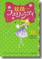『妖精フェリシティ(4)ヒヤヒヤレストラン』