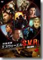 『特殊部隊エスヴェーエル「S.V.R」』