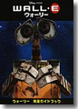 『WALL・E ウォーリー ウォーリー完全ガイドブック』