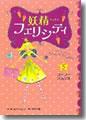 『妖精フェリシティ(5)ゴーゴーバカンス』