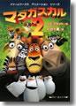 『マダガスカル2ドリームワークスアニメーションシリーズ』