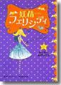 『妖精フェリシティ〈6〉わくわく・ねがいごと』