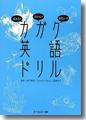 『読める!分かる!!面白い!!!カガク英語ドリル』