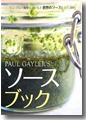 『PAULGAYLER'Sソースブック シンプルで簡単なおいしい世界のソースレシピ300』