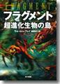 『フラグメント超進化生物の島』