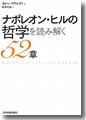 『ナポレオン・ヒルの哲学を読み解く52章』