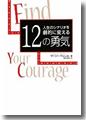 『人生のシナリオを劇的に変える12の勇気』