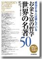 『お金と富の哲学世界の名著50』