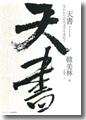 『天書(TheSealedBook)/失われた古代文字を求めて』