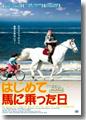 『はじめて馬に乗った日』