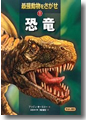 『最強動物をさがせ〈1〉恐竜』