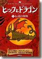 『ヒックとドラゴン〈1〉伝説の怪物』