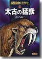 『最強動物をさがせ〈2〉太古の猛獣』