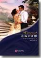 『花嫁の憂鬱』