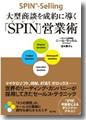 『大型商談を成約に導く「SPIN」営業術』