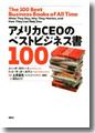 『アメリカCEOのベストビジネス書100』