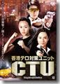 『香港テロ対策ユニットCTU』