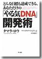 『どんな目標も達成できるあなただけの「やる気DNA」開発術』