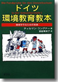『ドイツ環境教育教本--環境を守るための宝箱』