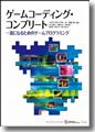 『ゲームコーディング・コンプリート -- 一流になるためのゲームプログラミング』