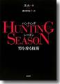 『HUNTINGSEASON男を狩る技術』