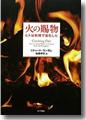 『火の賜物 ヒトは料理で進化した』