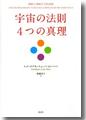 『宇宙の法則4つの真理』