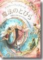 『フラワー・フェアリーズ 魔法のとびら』