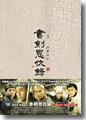 『書剣恩仇録DVD-BOX1』