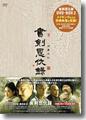 『書剣恩仇録DVD-BOX2』