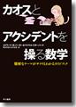 『カオスとアクシデントを操る数学 難解なテーマがサラリとわかるガイドブック』