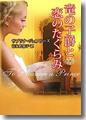 『竜の子爵と恋のたくらみ--背徳の貴公子〈2〉』
