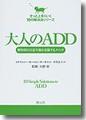 『大人のADD 慢性的な注意欠陥を克服するメソッド』