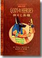 『神々と英雄 エンサイクロペディア 神話の世界』