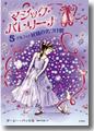 『マジック・バレリーナ(5)デルフィと妖精の名づけ親』