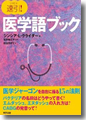 『速引!医学語ブック』