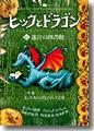 『迷宮の図書館(ヒックとドラゴン)』