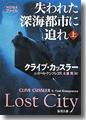 『失われた深海都市に迫れ 上』